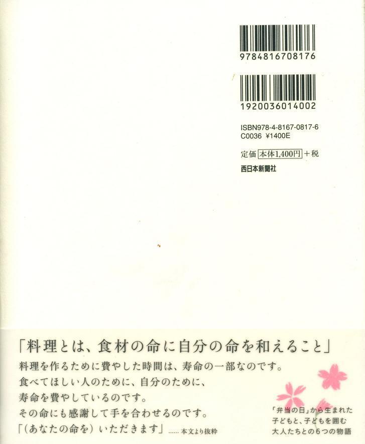 千年の森 <森と棚田編>