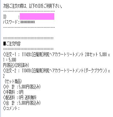 サスティ 利尻ヘアカラートリートメント口コミ・評判・感想