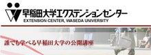 $佐野青子の「ゆる★楽」マーケティング日記-早稲田