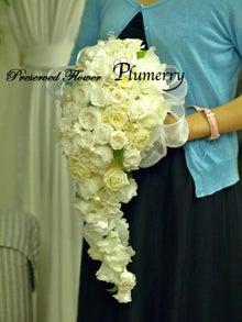 Plumerry(プルメリー)プリザーブドフラワースクール (千葉・浦安校)-ロングキャウケード 手作りブーケ