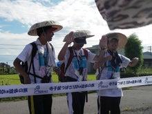 燕三条青年会議所 第3回 寺子屋つばさ 100km 徒歩の旅 日記-52