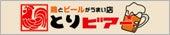 渋谷とりビアー三軒茶屋