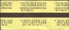お宝広告館 【まれにみるみれにあむ】 祝7周年!!-地下鉄一日切符