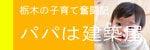 $栃木で暮らす!子育て世代が予算内でエコデザイン住宅を賢く建てるコツ
