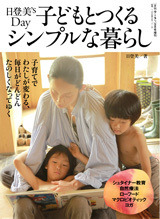 日登美オフィシャルブログ「日登美のMY LIFE」Powered by Ameba