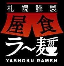 札幌にある不動産会社の経営企画室 カチョーのニチジョー-屋食ロゴ