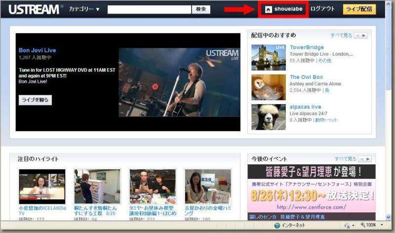 はじめてのUstream(ユーストリーム)! Ustreamの使い方ブログ♪~無料で生中継しよう!!~-0909_1
