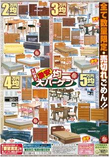 内山家具 スタッフブログ-2010091002