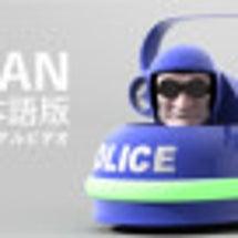 POLICEMAN …