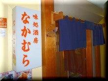 札幌にある不動産会社の経営企画室 カチョーのニチジョー-なかむら入口
