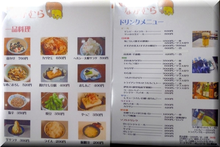 札幌にある不動産会社の経営企画室 カチョーのニチジョー-メニュー2