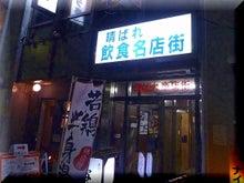 札幌にある不動産会社の経営企画室 カチョーのニチジョー-晴ばれビル入口