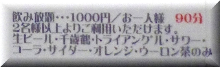 札幌にある不動産会社の経営企画室 カチョーのニチジョー-飲み放題メニュー