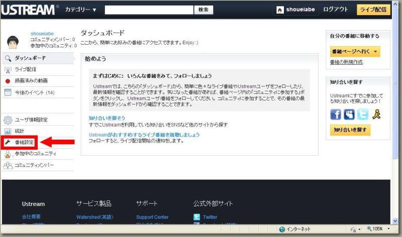 はじめてのUstream(ユーストリーム)! Ustreamの使い方ブログ♪~無料で生中継しよう!!~-0910_1