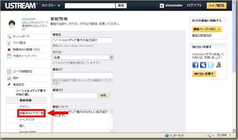 はじめてのUstream(ユーストリーム)! Ustreamの使い方ブログ♪~無料で生中継しよう!!~-0910_2