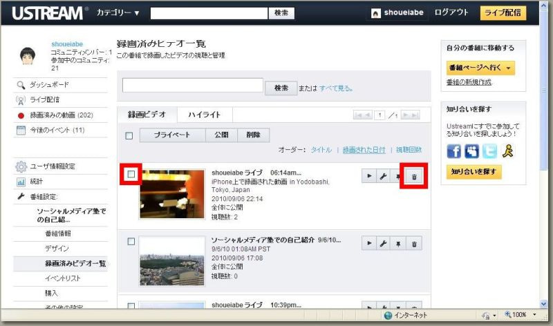 はじめてのUstream(ユーストリーム)! Ustreamの使い方ブログ♪~無料で生中継しよう!!~-0910_3