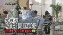 外科医 鳩 村 周 五郎
