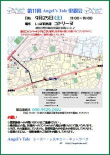 Angel'sTaleシーズーレスキューネットワーク神奈川本部