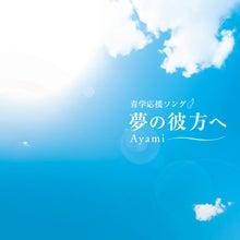 Ayamiのブログ