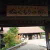 篠山市今田温泉 こんだ薬師温泉 ぬくもりの郷の画像