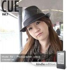 $CUE-Ria キンドル