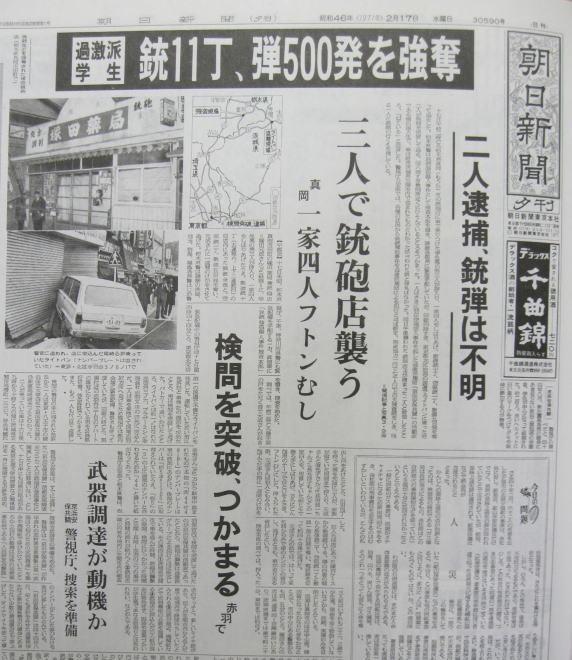 1971年2月17日 真岡銃砲店襲撃事...