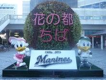 「試される大地北海道」を応援するBlog-千葉
