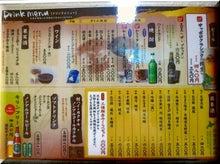 札幌にある不動産会社の経営企画室 カチョーのニチジョー-ドリンクメニュー