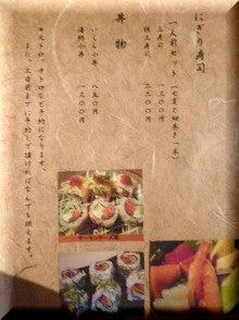 札幌にある不動産会社の経営企画室 カチョーのニチジョー-メニュー5