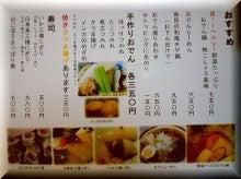 札幌にある不動産会社の経営企画室 カチョーのニチジョー-メニュー1