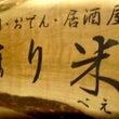 寿司・おでん・居酒屋…