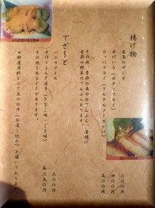 札幌にある不動産会社の経営企画室 カチョーのニチジョー-メニュー8