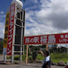 桜島☆マグマカレー??の画像