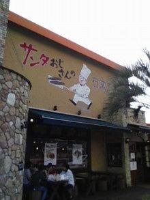 チャンカメの飲食日記-100913_142746.jpg