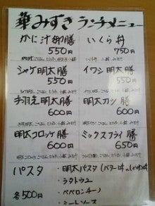 チャンカメの飲食日記-100913_114300.jpg