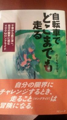 自分のためだけの自転車の記録(GHISALLO編)-20100913201403.jpg