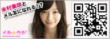 米村美咲オフィシャルブログ「みさっ記」Powered by Ameba