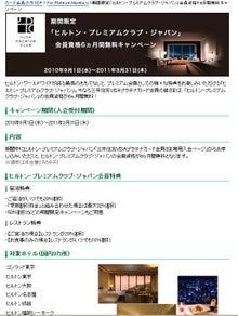 クレジットカードミシュラン・ブログ-ヒルトン・プレミアムクラブ・ジャパン