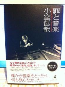 罪と音楽 - 小室哲哉 | KT Studi...