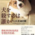 『犬を殺すのは誰か』(太田 匡彦著・朝日新聞社)9/17発売の記事より