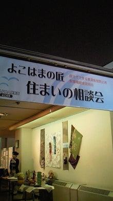$建築士の日記-横浜の匠