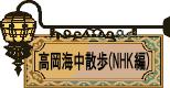 高岡PR動画 ~FOR ALL TAKAOKA~
