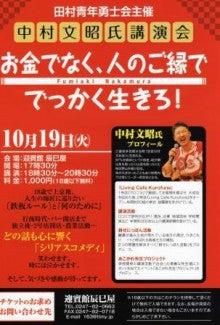 """中村文昭さん講演会を飯田市で行う      """"TEAM-KIRIYAMA """"えつろうマン"""