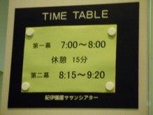 てるブロ-タイムテーブル