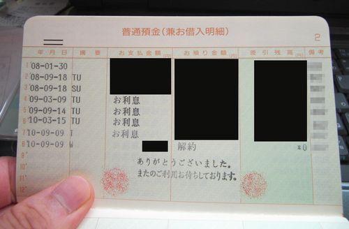 """山岡キャスバルの""""偽オフィシャルブログ""""「サイド4の振興(旧名:侵攻)」-解約 3"""