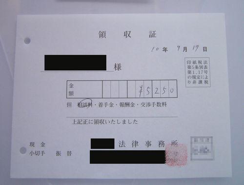 """山岡キャスバルの""""偽オフィシャルブログ""""「サイド4の振興(旧名:侵攻)」-弁護士"""