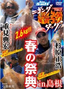 $ルアマガムービースタッフブログ-エギング最強タッグ 春の祭典 in 島根