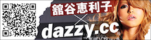 $舘谷恵利子オフィシャルブログ Powered by Ameba