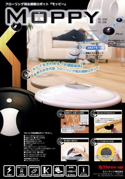 新着商品情報-掃除ロボット moppy