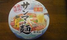 びにてん日記-サンマー麺